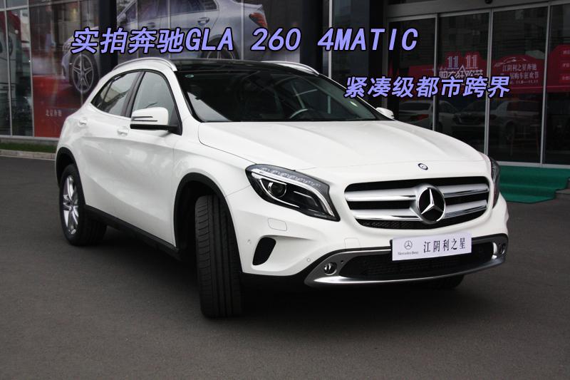 2015款GLA260