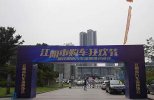 江阴汽车流通协会购车狂欢节今起正式开幕