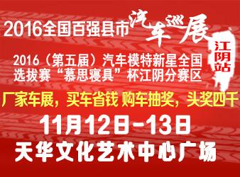 百强县汽车巡展