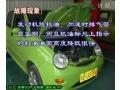 奇瑞讲堂(七)奇瑞汽车烧机油解决方案