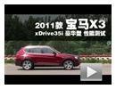 11款宝马X3 xDrive35i 豪华型 性能测试