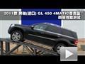 2011款奔驰(进口)GL450 4MATIC四驱测试