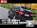 2011款 荣威W5 1.8T 4WD豪域版性能测试