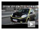 2010款日产玛驰1.5XL AT易炫版性能测试