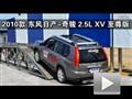 2010款东风日产-奇骏2.5L XV至尊版越野