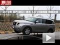 2012款日产途乐5.6 V8旗舰版四驱测试