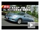 2012东风日产天籁XL-NAVI云安全版测试