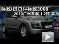 2010广州车展标致(进口)3008静态实拍