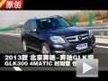 2013款北京奔驰GLK300 4MATIC性能测试
