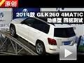 2014款 GLK260 4MATIC动感型 四驱测试
