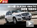 2014款 奔驰GLK260 4MATIC性能测试